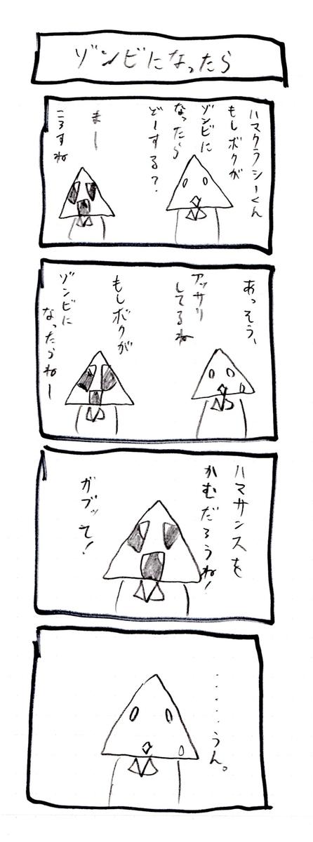 f:id:hamasansu:20190622000557j:plain