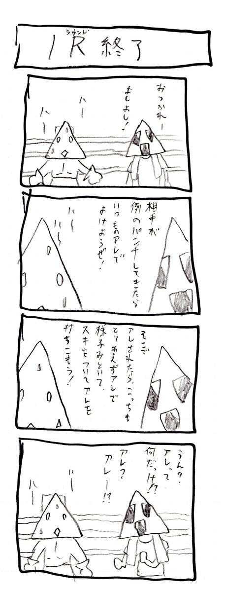 f:id:hamasansu:20190622001540j:plain