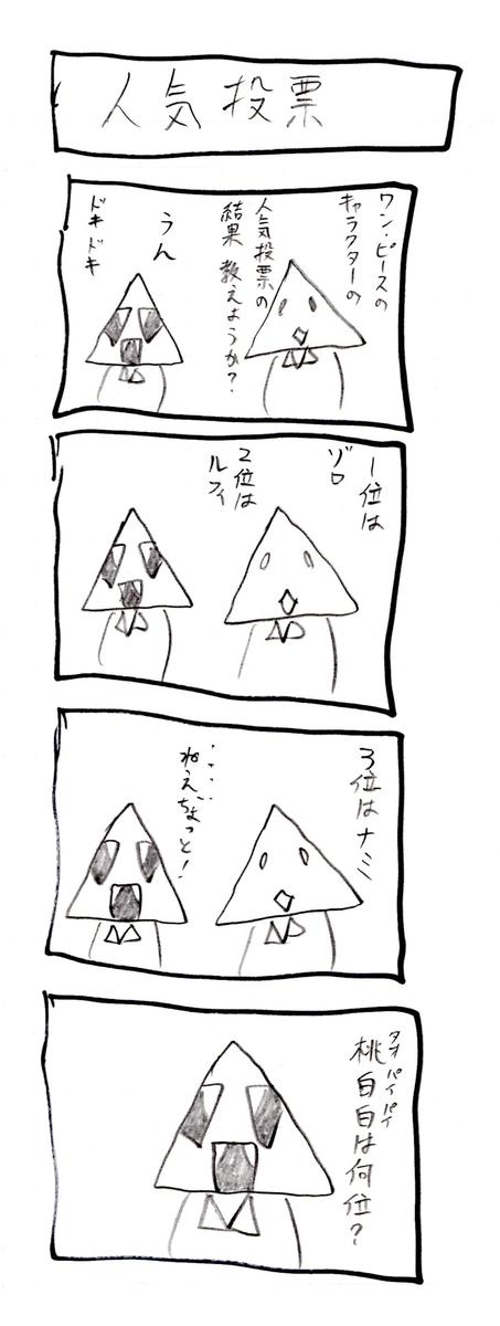f:id:hamasansu:20190630000523j:plain