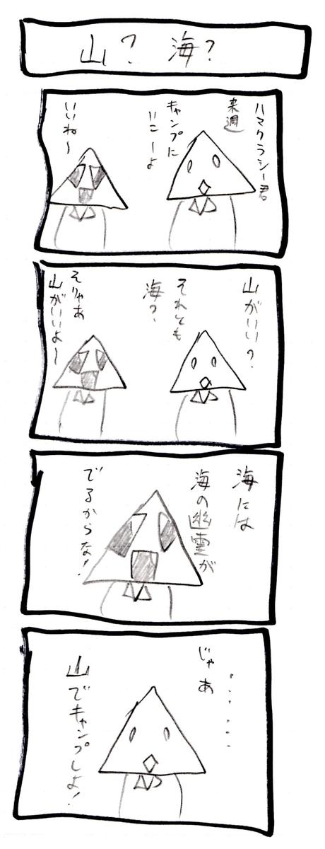 f:id:hamasansu:20190707050012j:plain