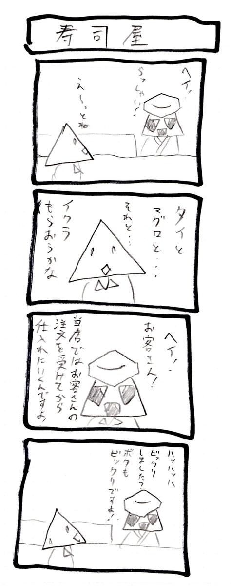f:id:hamasansu:20190707050131j:plain