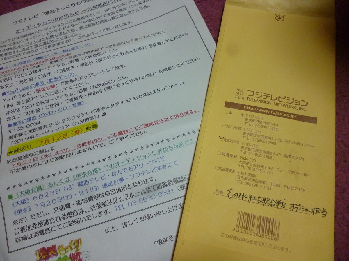 f:id:hamasansu:20190710012927j:plain