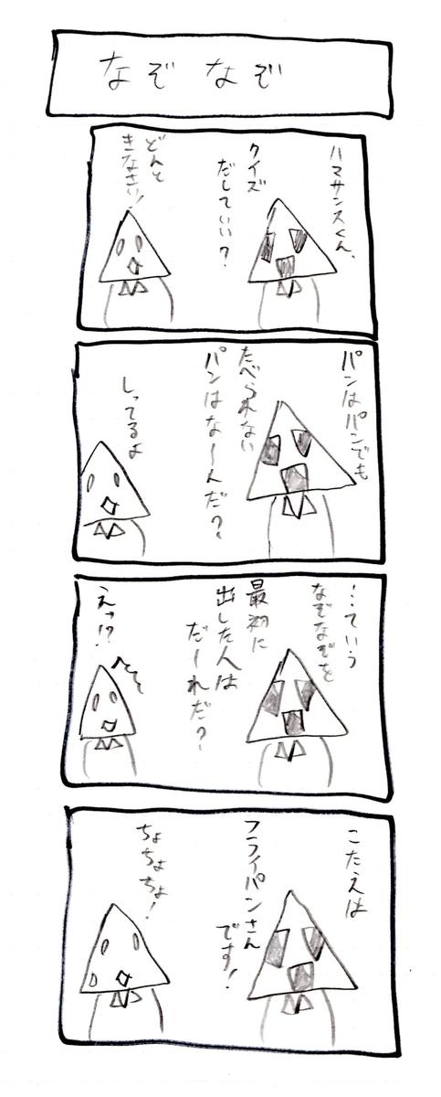 f:id:hamasansu:20190714150428j:plain