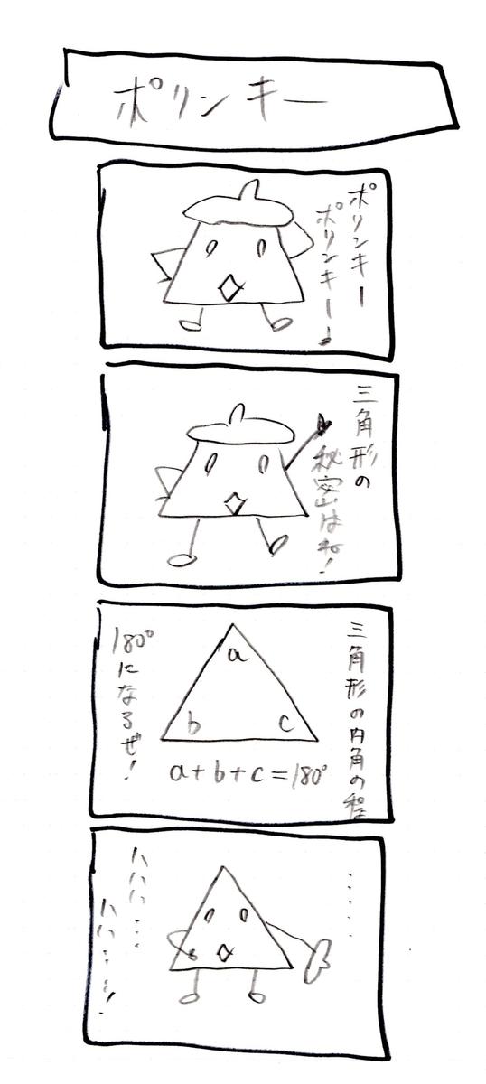 f:id:hamasansu:20190714150526j:plain