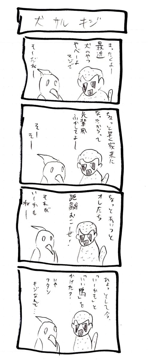 f:id:hamasansu:20190720021134j:plain