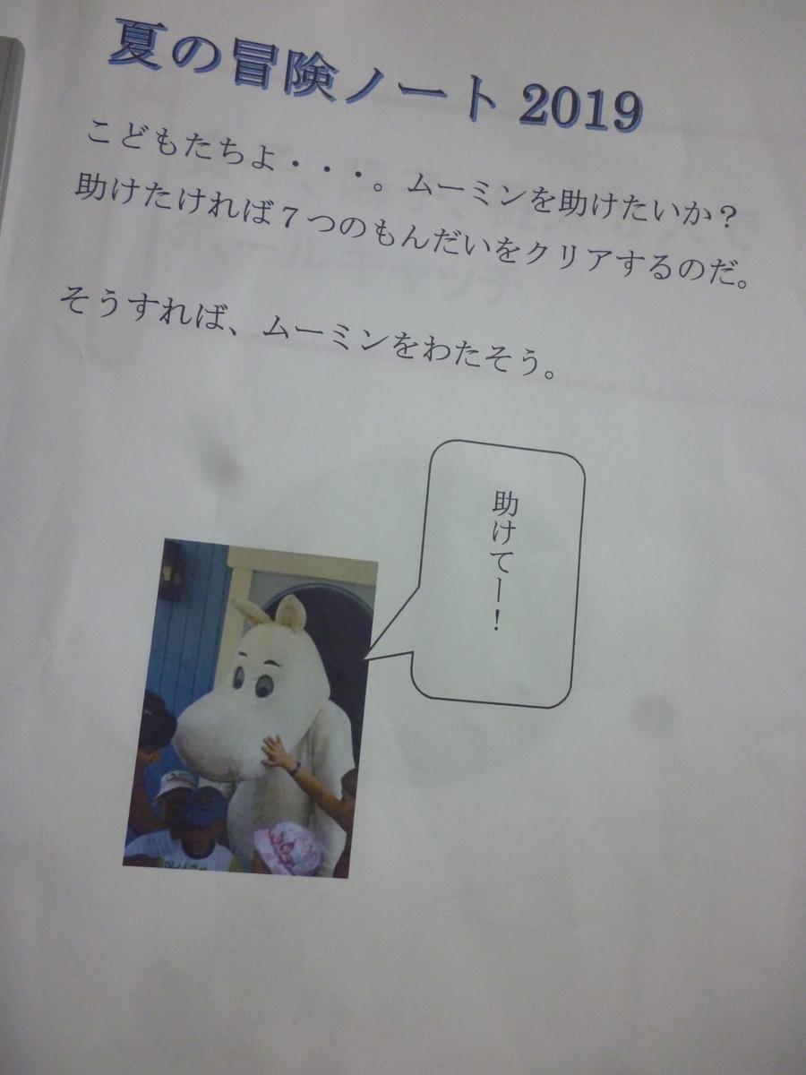 f:id:hamasansu:20190728023000j:plain