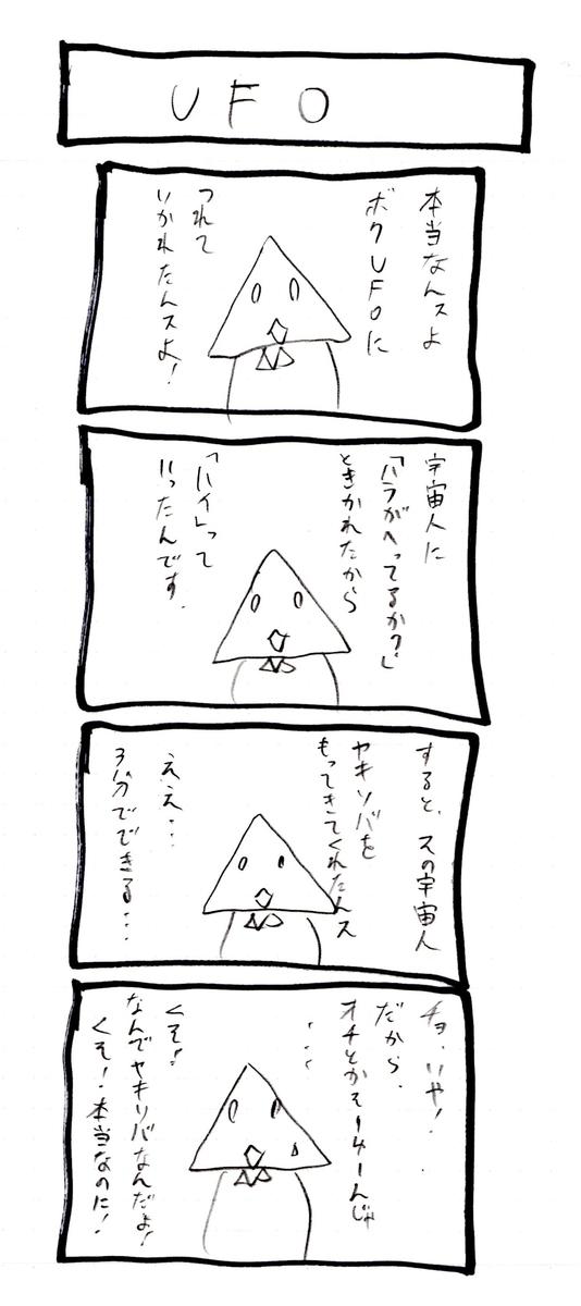 f:id:hamasansu:20190729134437j:plain