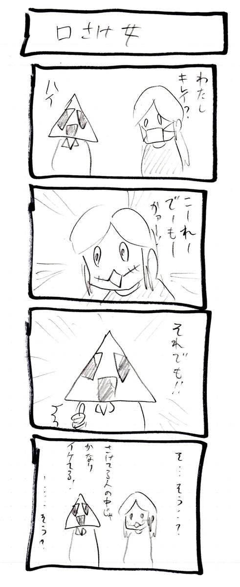 f:id:hamasansu:20190805015128j:plain