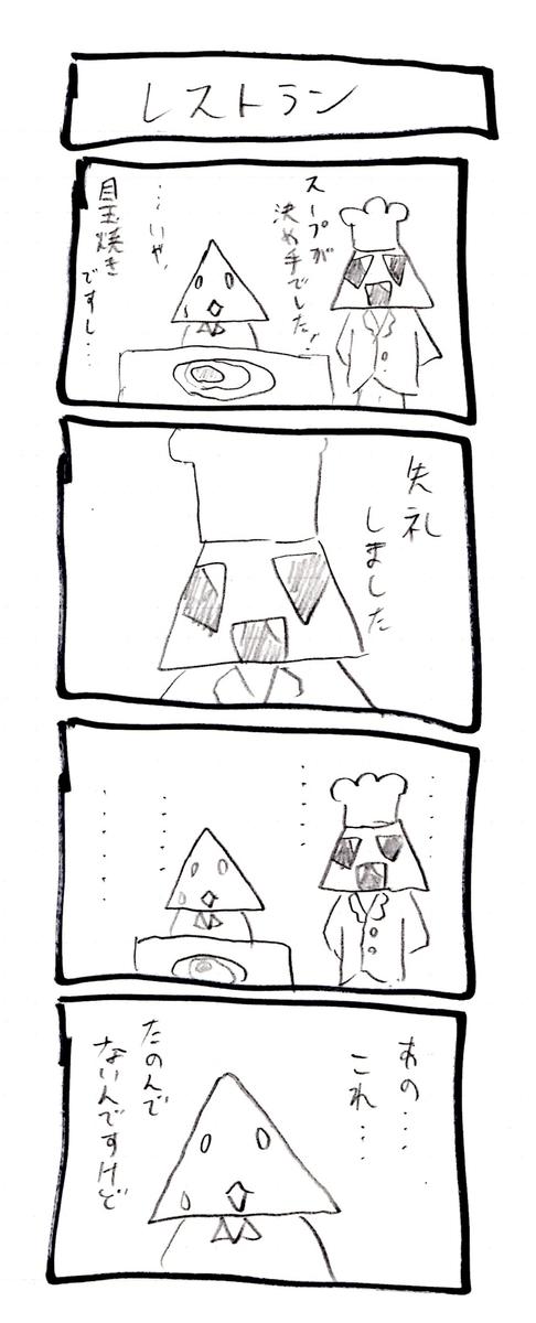 f:id:hamasansu:20190813164505j:plain