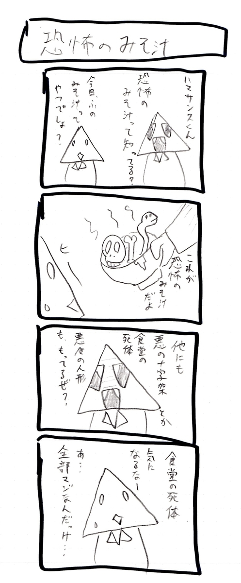 f:id:hamasansu:20190813164559j:plain