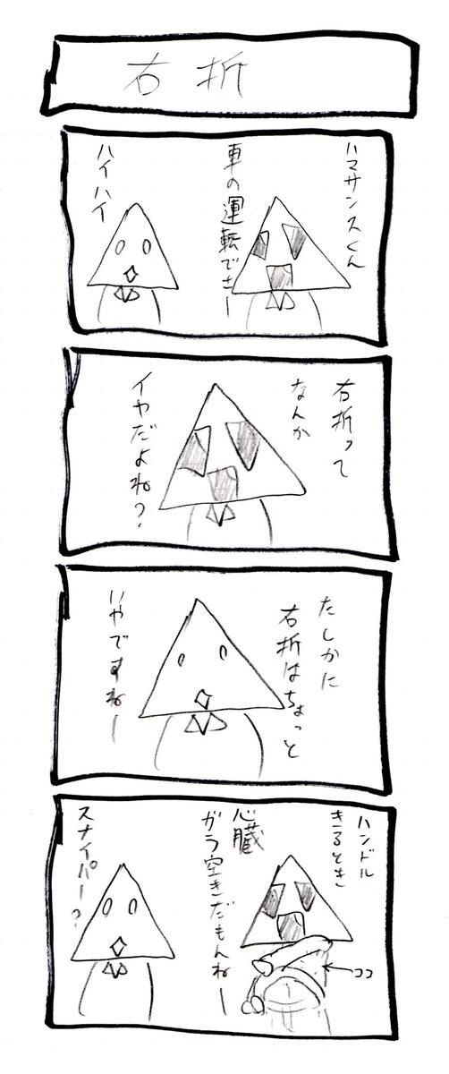 f:id:hamasansu:20190819011428j:plain