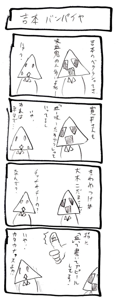 f:id:hamasansu:20190819011513j:plain