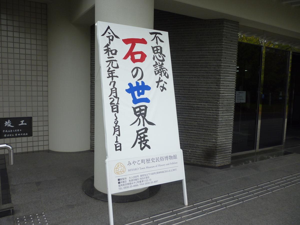 f:id:hamasansu:20190823134818j:plain