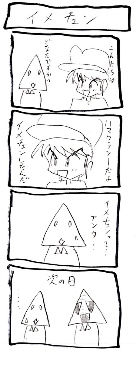 f:id:hamasansu:20190826235428j:plain