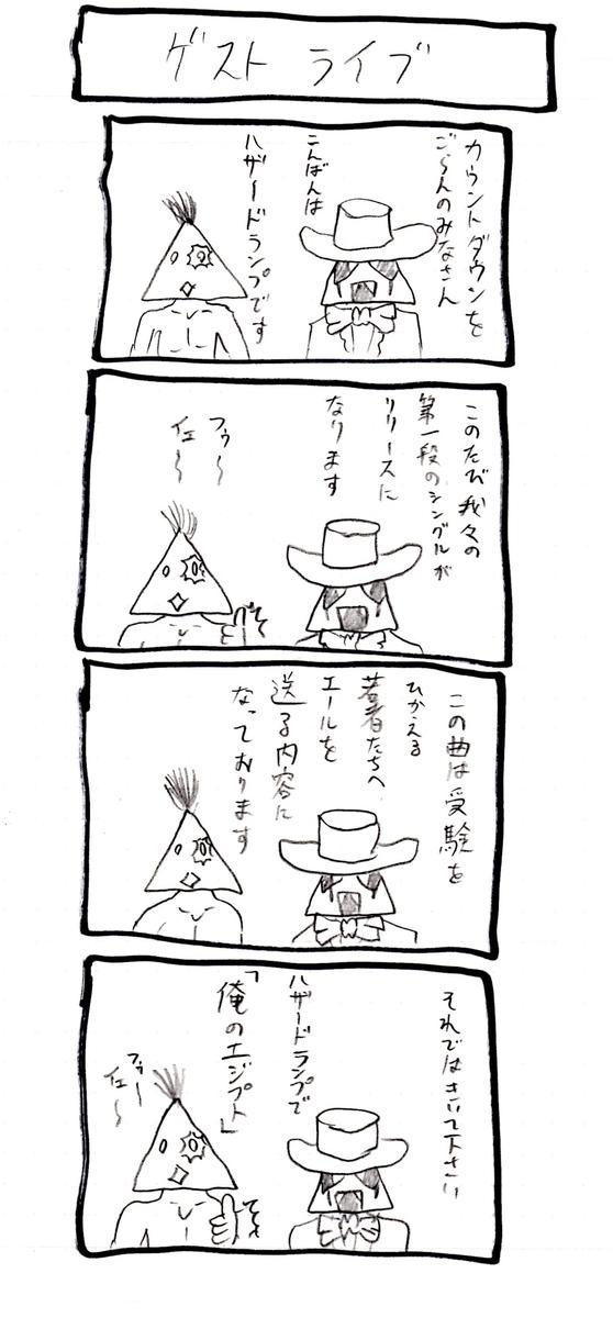 f:id:hamasansu:20190907161651j:plain