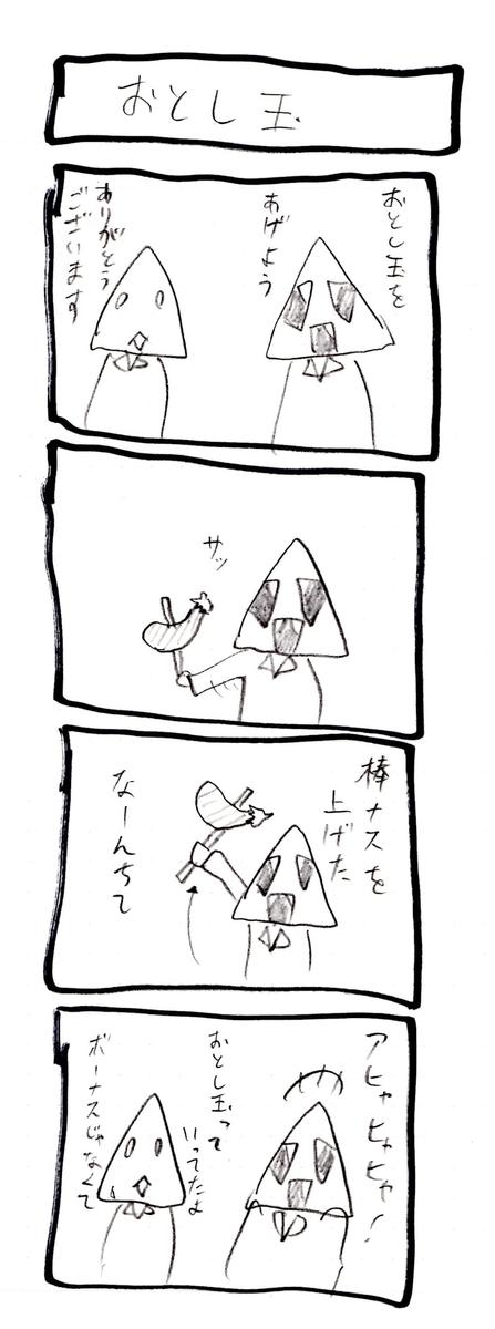 f:id:hamasansu:20190914230015j:plain
