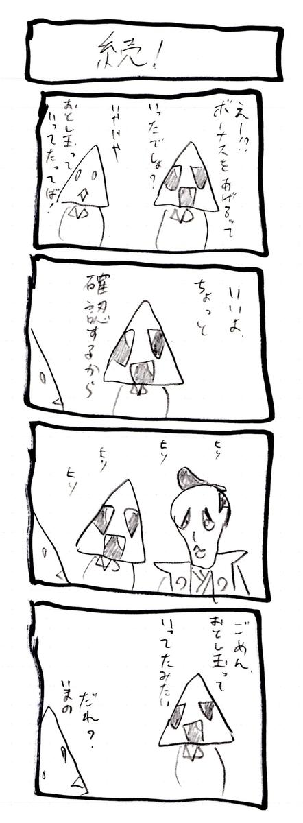 f:id:hamasansu:20190914230059j:plain