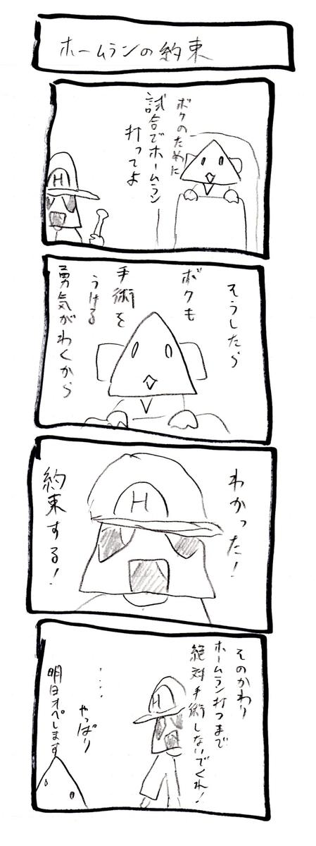 f:id:hamasansu:20190921134805j:plain