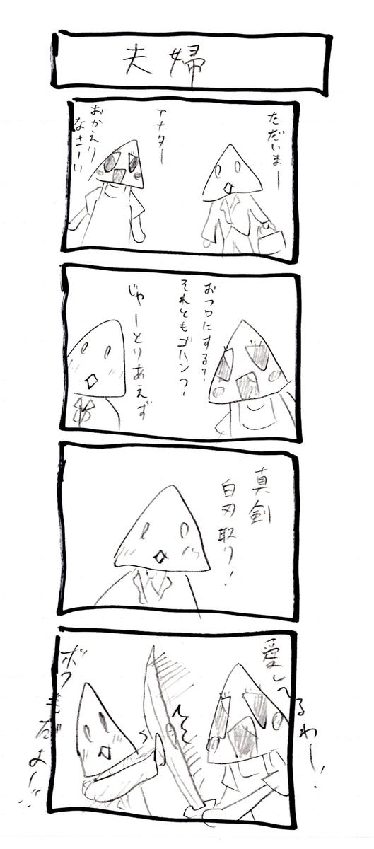 f:id:hamasansu:20190926151609j:plain