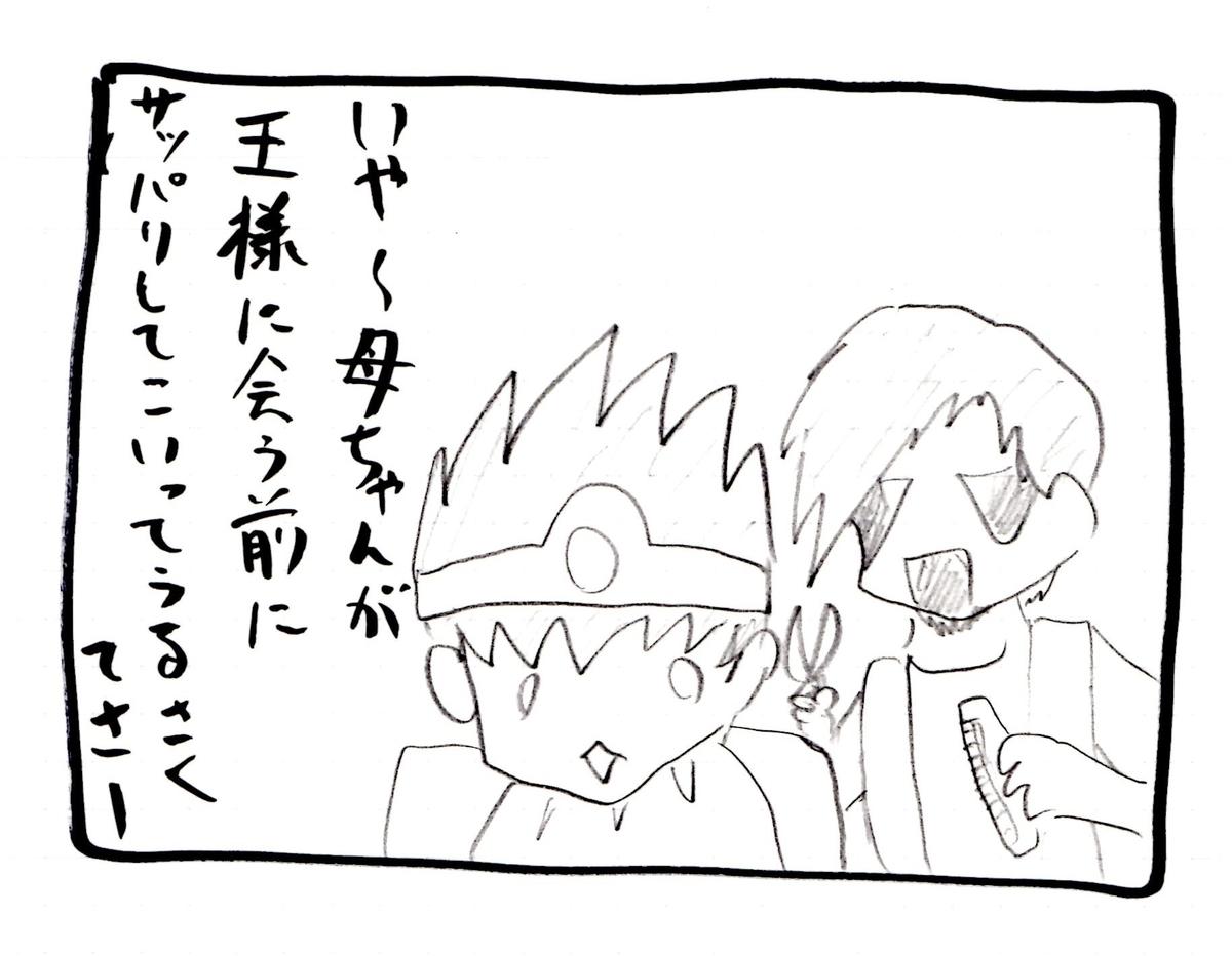 f:id:hamasansu:20190930005753j:plain