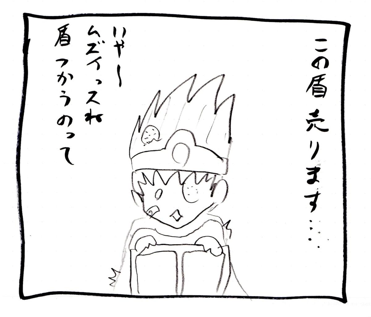 f:id:hamasansu:20190930005844j:plain