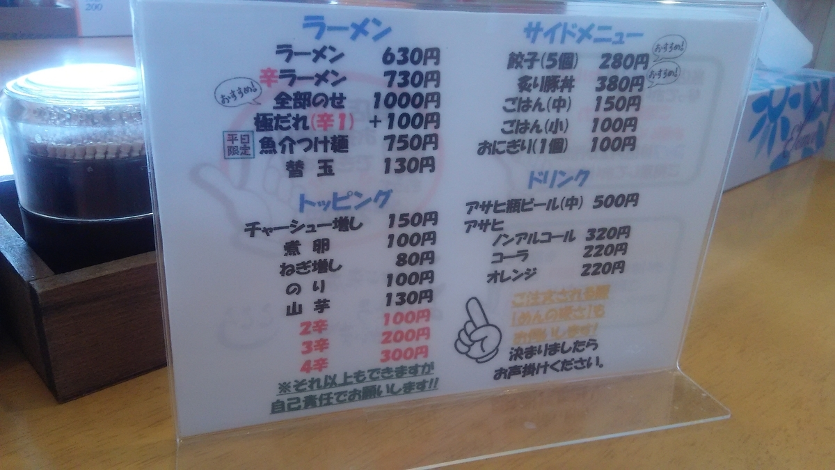 f:id:hamasansu:20190930013232j:plain
