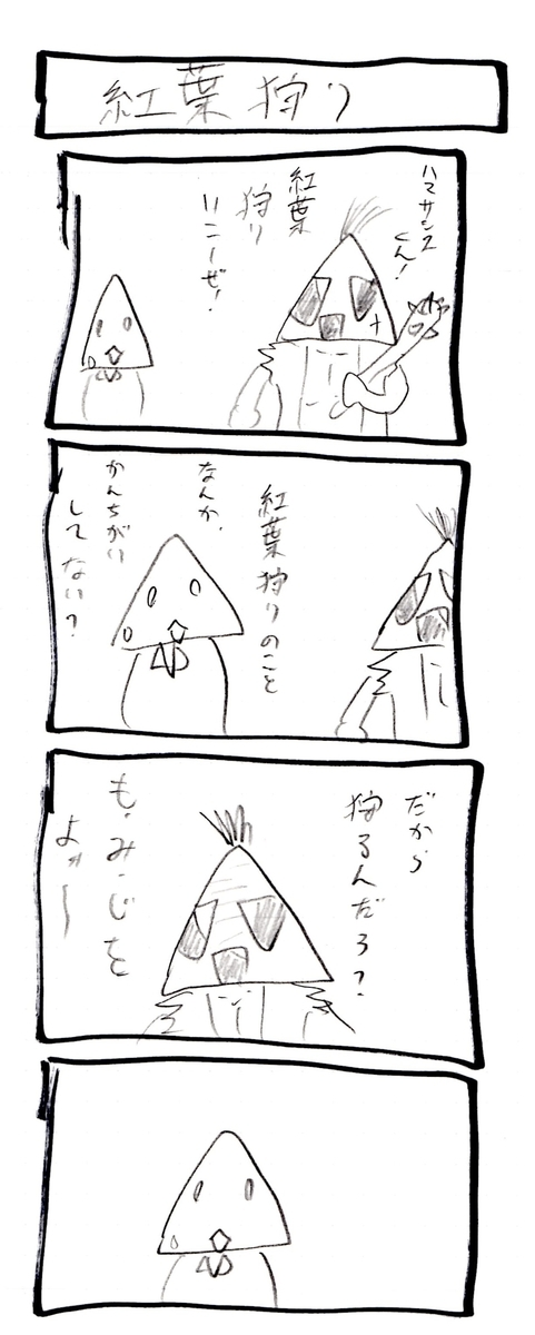 f:id:hamasansu:20191013231320j:plain