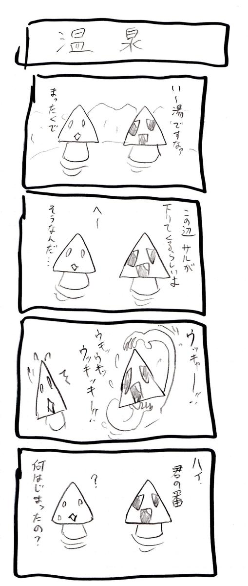 f:id:hamasansu:20191021011407j:plain