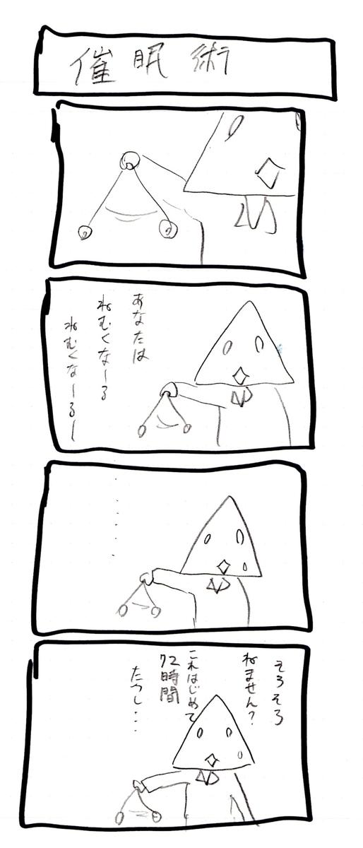 f:id:hamasansu:20191021011457j:plain