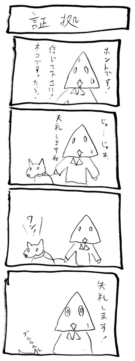 f:id:hamasansu:20191028154847j:plain