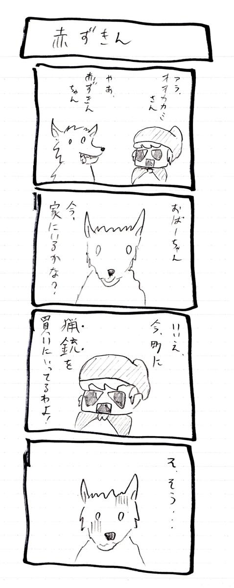 f:id:hamasansu:20191108005004j:plain