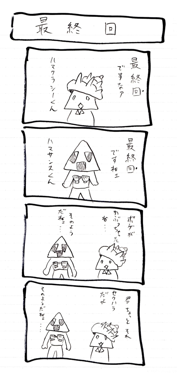 f:id:hamasansu:20191108121414j:plain