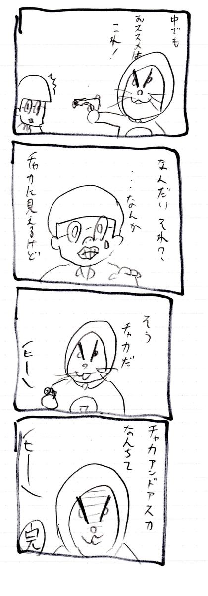 f:id:hamasansu:20200210143558j:plain