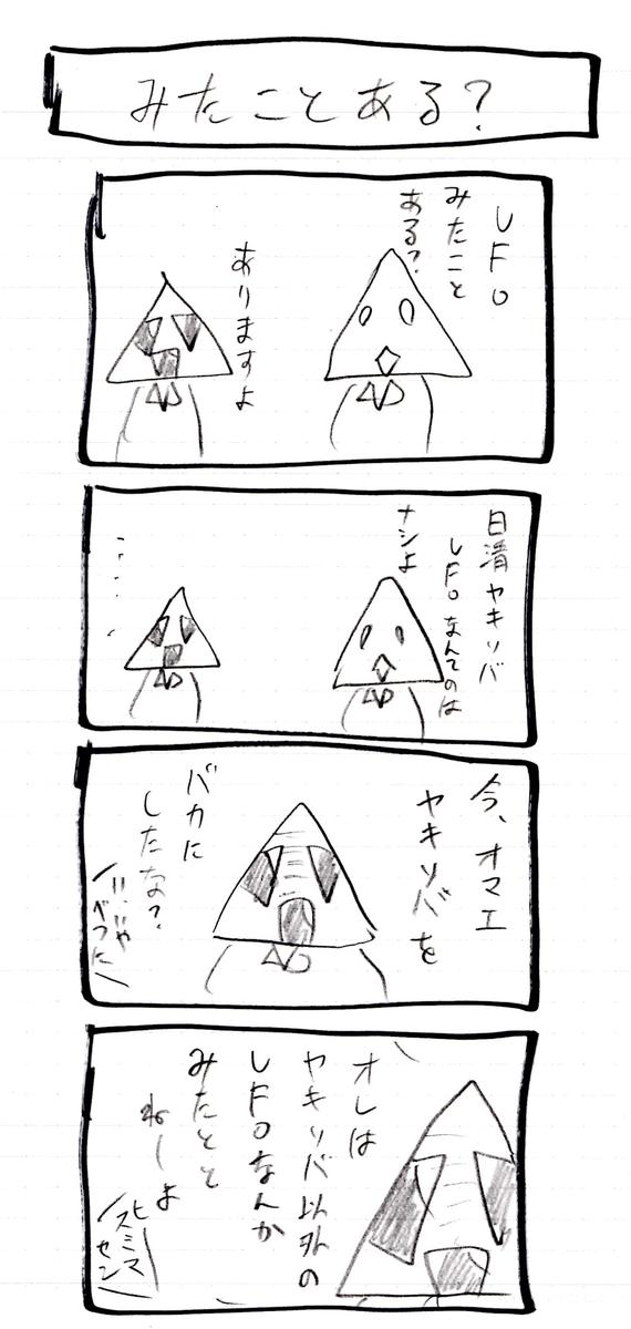 f:id:hamasansu:20200225004257j:plain