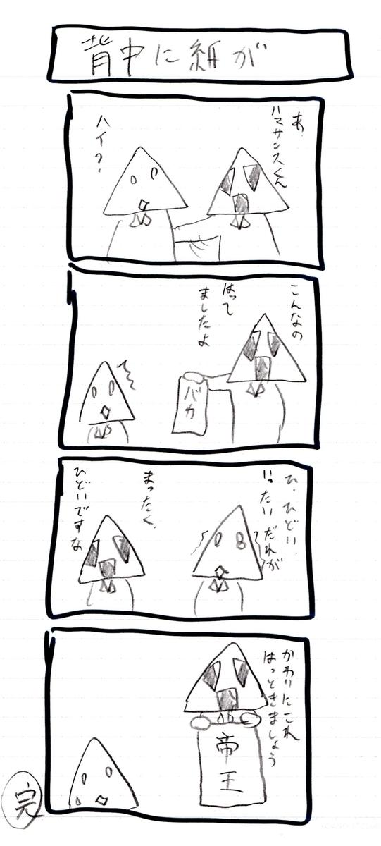 f:id:hamasansu:20200309223259j:plain