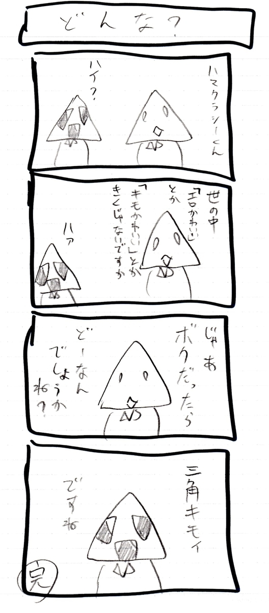 f:id:hamasansu:20200313225010j:plain