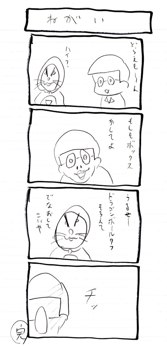f:id:hamasansu:20200318224746j:plain