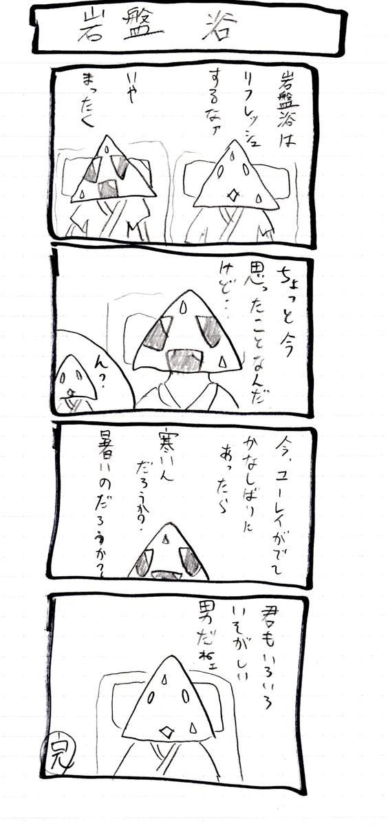 f:id:hamasansu:20200321232143j:plain