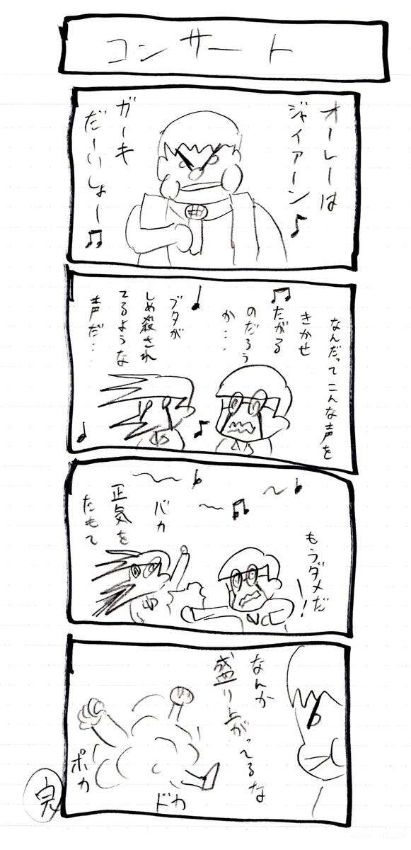 f:id:hamasansu:20200325212726j:plain