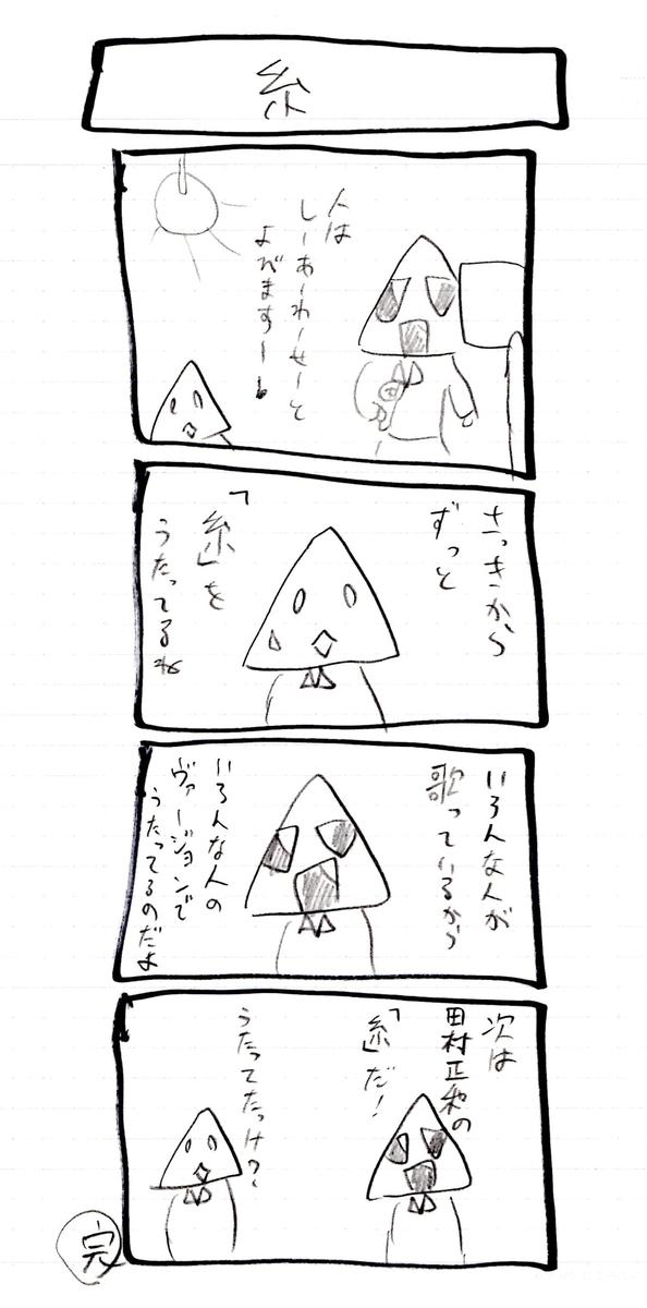 f:id:hamasansu:20200404002744j:plain