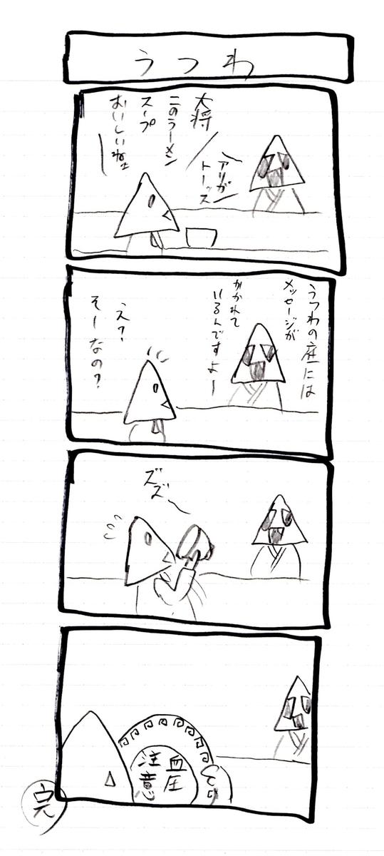 f:id:hamasansu:20200410215044j:plain
