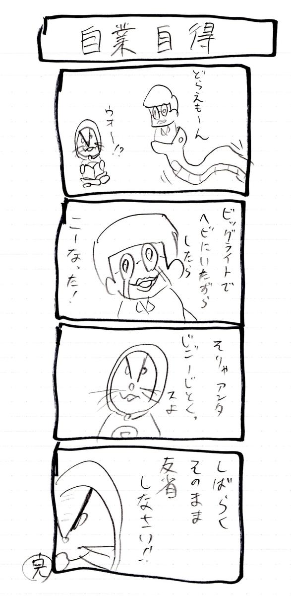 f:id:hamasansu:20200413221754j:plain