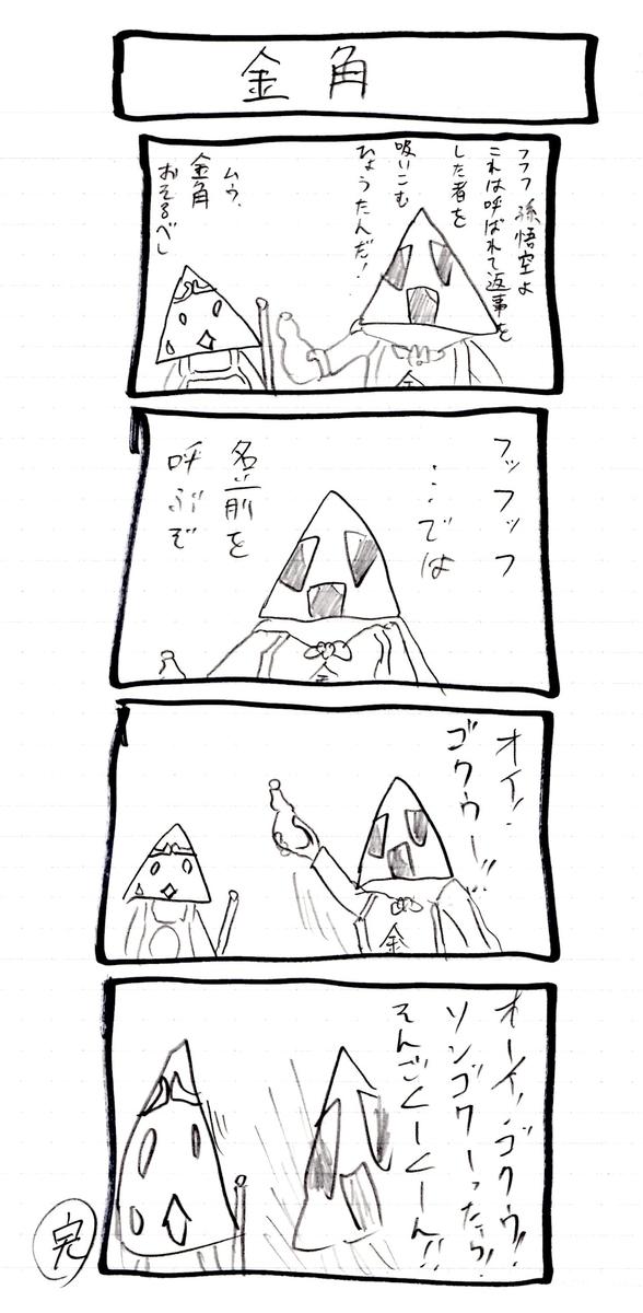 f:id:hamasansu:20200417222147j:plain
