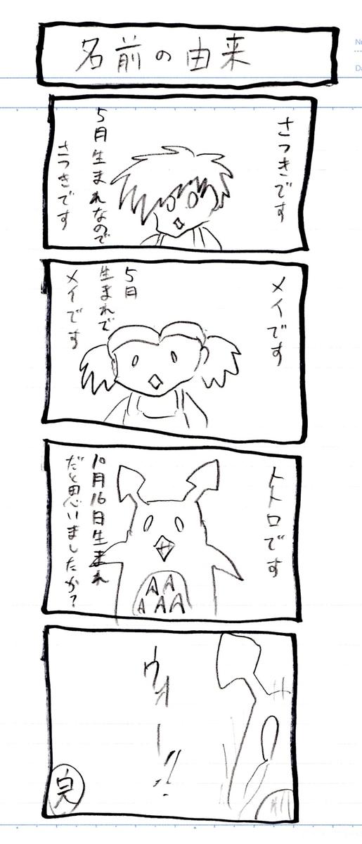 f:id:hamasansu:20200420233847j:plain