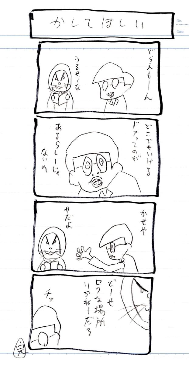 f:id:hamasansu:20200424221624j:plain