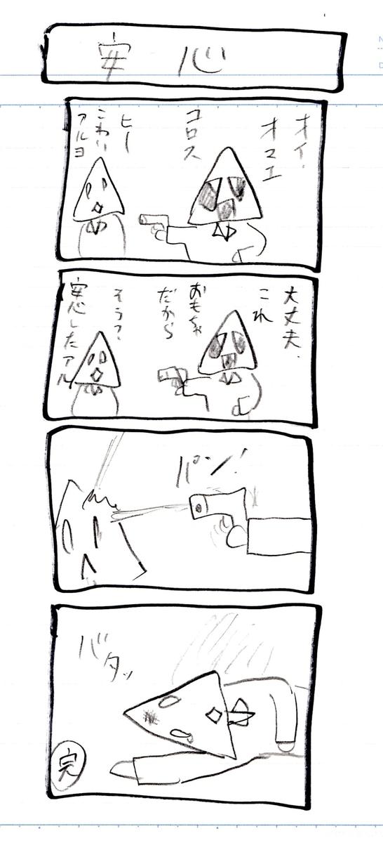f:id:hamasansu:20200427225410j:plain
