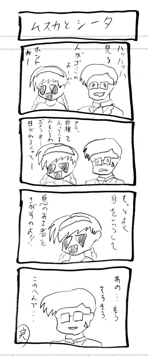 f:id:hamasansu:20200504221522j:plain