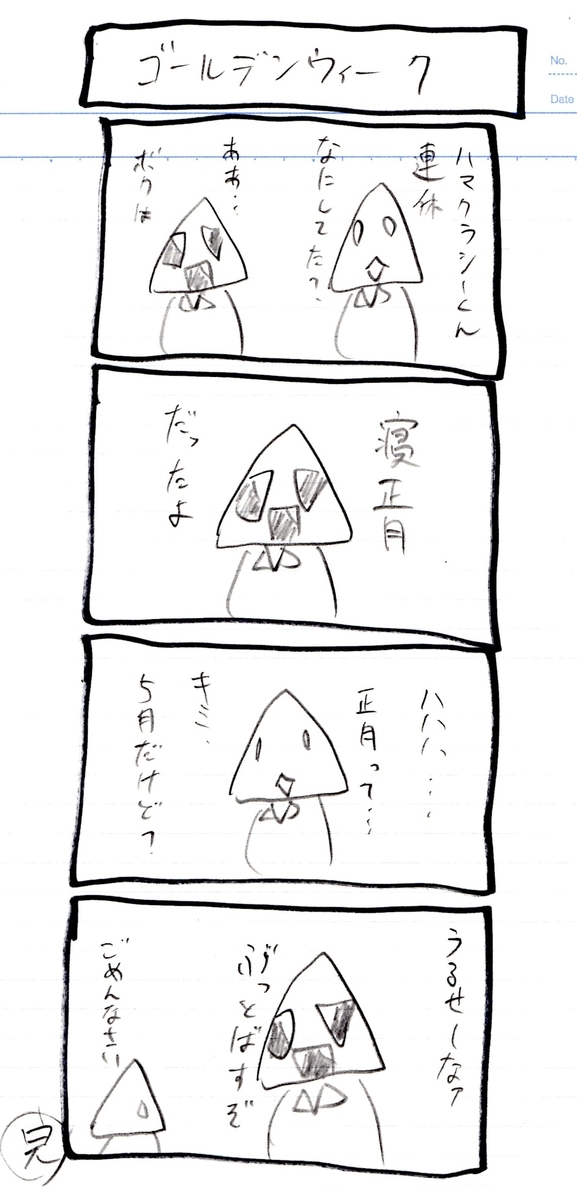 f:id:hamasansu:20200507220941j:plain