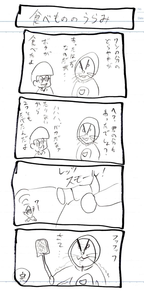 f:id:hamasansu:20200511223222j:plain