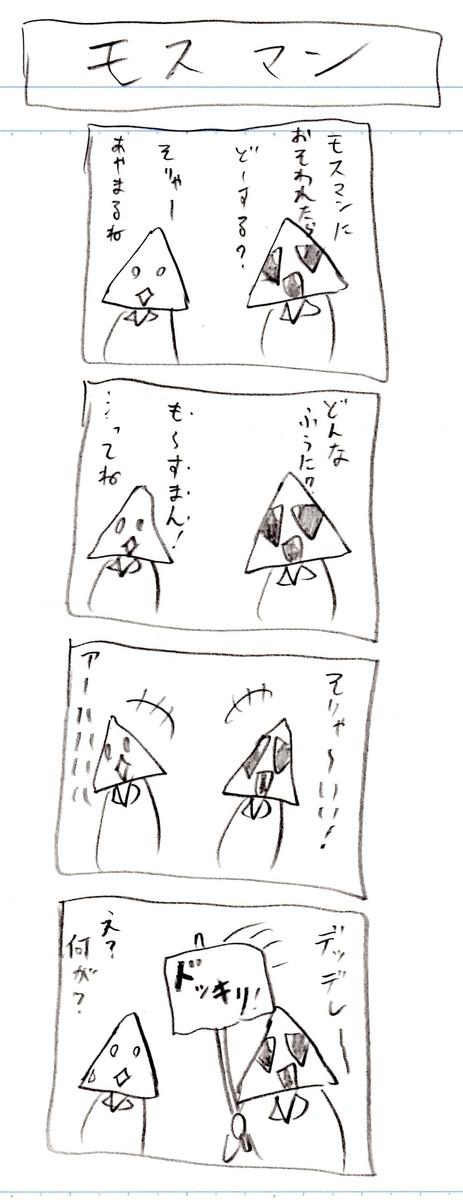 f:id:hamasansu:20200519095009j:plain